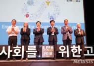 국제노동고용관계학회 서울 세계대회 개막식