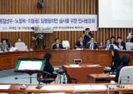한국당, 노정희 후보 배우자 불법건축물 의혹 공세