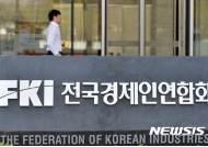 전경련, 통일경제委 확대 개편...'남북경협 전문위원회' 가동한다