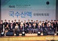 '제5회 전남도국수산맥 국제바둑대회' 27일 영암서 개막