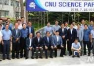[교육소식]충남대 'CNU SCIENCE PARK' 제막식 등