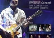 '조용필과 위대한 탄생' 기타리스트 최희선, 상주서 무료 콘서트