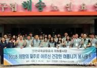 인천공항공사 임직원들, 해송노인요양원 봉사활동