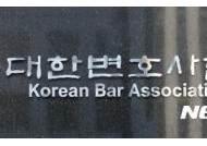정찬형 고려대 명예교수, 제49회 한국법률문화상 수상