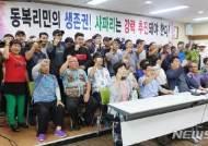 """제주 사파리월드 조성 논란…""""마을 생존권"""" vs """"생태계 파괴"""""""