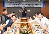 현대차 노사, 올해 임금협상 최종타결…조인식 개최