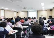 '골다공증 및 관절질환 예방하기' 건강교육