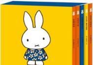 [어린이책]딕 브루너 '미피야, 반가워!' & 안녕달 '안녕'