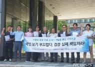 """커지는 서울대 총장추천위 책임론…""""후보 검증 또 불안"""""""