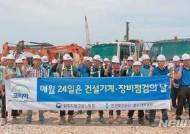 부영그룹, 여름철 자연재해 등 '사망사고 근절에 대한 결의 다짐'