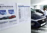'승용차 개소세 인하'…그랜저 연말까지 64만원 싸진다