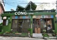 베트남 콩카페, 해외 첫 매장 31일 연남동서 개장