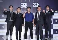 '북파공작원 실화 바탕' 영화 '공작' 기대해주세요!