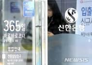 신한은행, 소상공인시장진흥공단과 업무협약