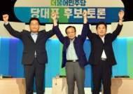 """宋·金·李, 당대표 토론회서 격돌…""""내가 文정부 뒷받침 적임자"""""""