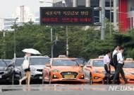 서울지역 폭염경보 발령 안내 전광판