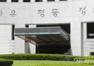 대법원, 국가인권위원에 임성택 변호사 지명