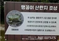 [대구소식]조경협회, 맹꽁이 산란지 복원사업 등