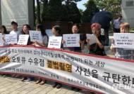"""[종합]기아 정비센터 직원이 고객 몰카…여성단체 """"영업정지해야"""""""