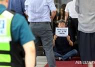 양승태 대법원장 구속 촉구 대법원 기습 농성