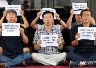 '내란음모' 사건 출소자들, '재판 거래' 항의 대법 기습시위