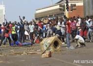 """짐바브웨 야권 대표 """"부정 선거에 이의 제기…민주주의 애도"""""""