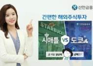 신한금융투자, '시애틀 스타벅스 vs 도쿄 디즈니랜드' 이벤트