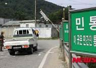 [종합]위협받은 민통선 초병, 민간인에 공포탄 쏴…1명 화상