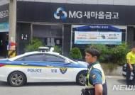 '16개월간 5차례' 대구·경북 금융기관 강도사건 대책 시급