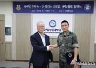 [춘천소식]한림성심대-국군춘천병원, 의료지원 협약 체결