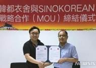 시노코리안 '한두이서'와 MOU, 포즈취하는 박영만 대표와 류쉐더 한두이서 한국대표
