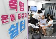 SRT 수서역 온열병 환자 쉼터 운영