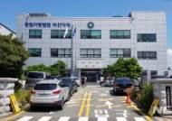 법원행정처 PC 파일 2만여개 삭제했던 부장판사, 검찰 출석