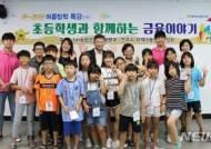 [전주소식]농협은행 전북, '초등생과 함께하는 즐거운 금융이야기' 등