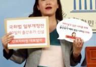 출산 앞둔 신보라, 국회법 일부 개정안 90일의 출산휴가 신설 발의