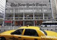 NYT, 2분기 온라인구독자 10만9000명 추가…인쇄광고 적자상쇄