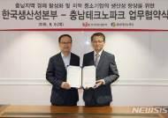 한국생산성본부, 지역 중소기업 생산성 향상 앞장