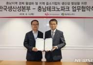 충남TP-한국생산성본부, 업무협약