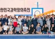 2018 대한민국 과학창의축전