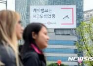 케이뱅크, '아시아 인터넷전문은행 컨퍼런스' 한국대표 참가