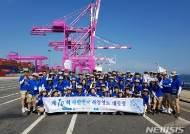 [해양영토 대장정①]'해양 산업의 꽃' 항만업 현장을 가다