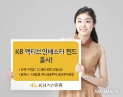 KB자산운용, KB액티브인베스터펀드 출시