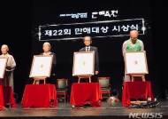 고하 최승범 선생 '제22회 만해대상 문예부문' 수상