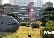 """장휘국 교육감 """"과거 사고·훈육방식이 성 비위 사건 유발"""""""