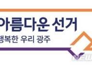 광주지역 6월 지방선거 선거비용 보전액 72억원