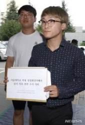 """서울대 총학생회 워마드 고소…""""학교에 '몰카' 점검 요구"""""""