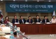 '다당제 민주주의와 선거제도 개혁' 토론회