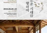 세계 목조건축계 올림픽, 20일 서울서 열린다