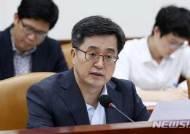 김동연 부총리, 내년 예산안 및 국가재정운용계획 의견 수렴