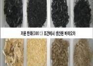 경남도농업기술원, 토양개발에 탁월한 '바이오차' 개발